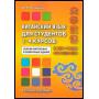 Китайский язык для студентов 1-4 курсов. Сборник контрольных и проверочных заданий