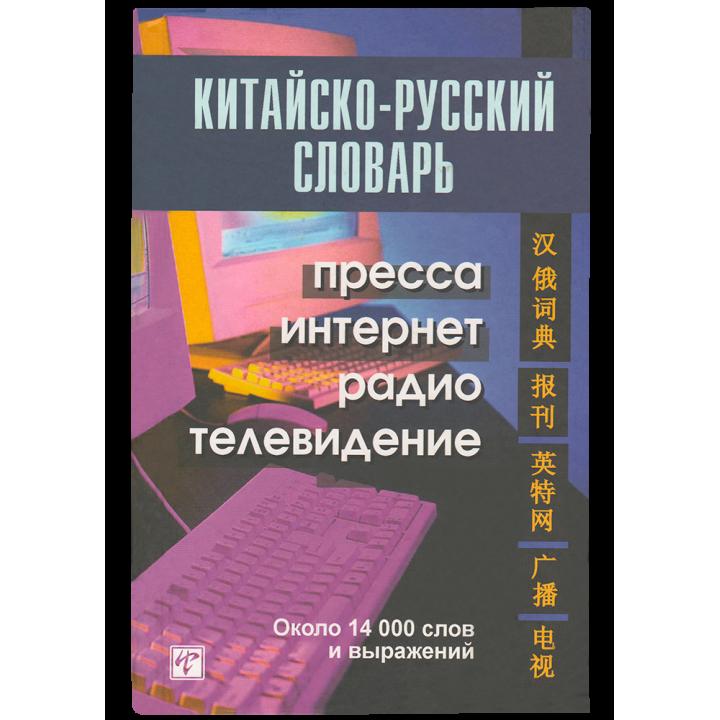 Китайско-русский словарь: пресса, интернет, радио, телевидение