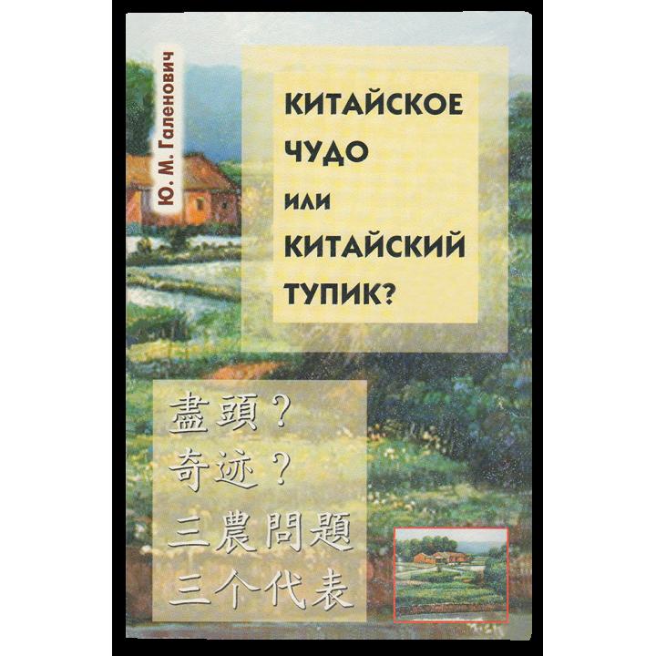 Китайское чудо или китайский тупик?