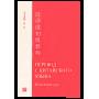 Перевод с китайского языка. Начальный курс