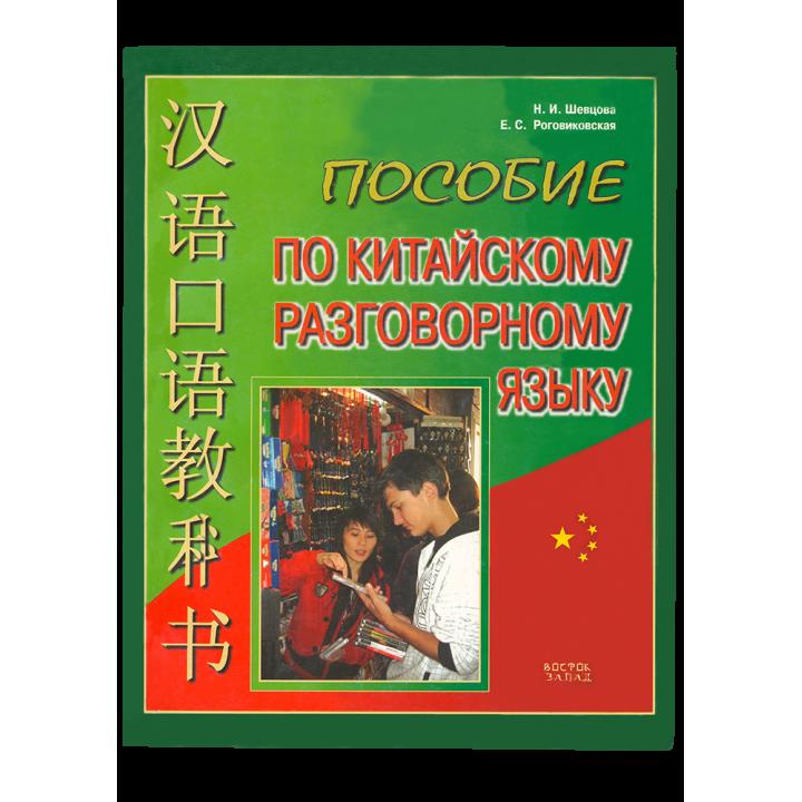 Пособие по китайскому разговорному языку