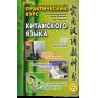 Практический курс китайского языка. В двух томах