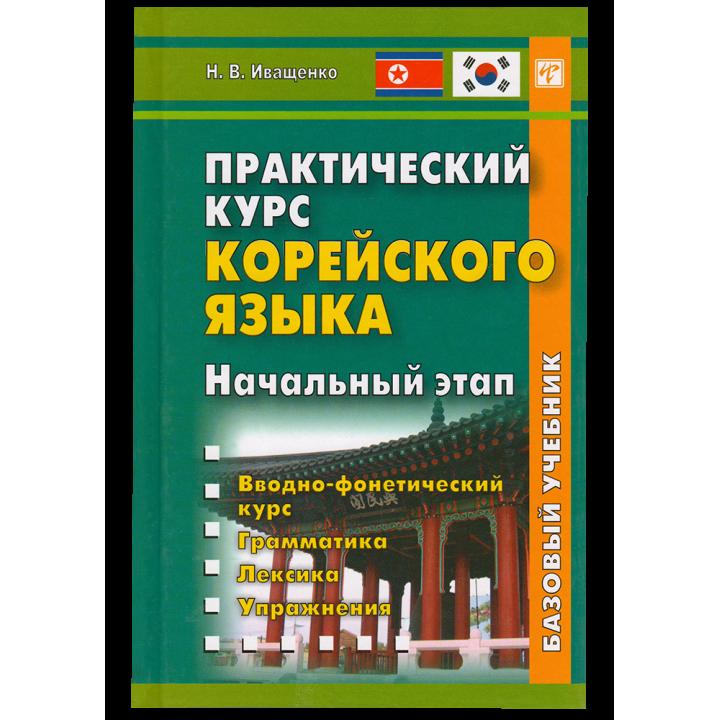 Практический курс корейского языка. Начальный этап