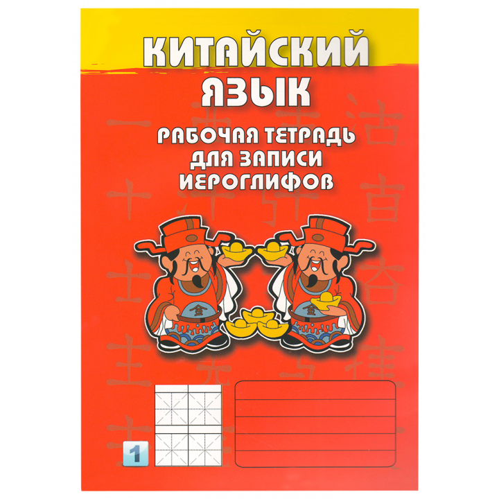 Рабочая тетрадь для записи иероглифов. Начальный уровень