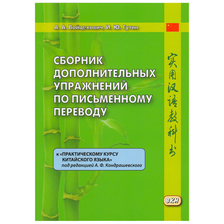 Сборник дополнительных упражнений по письменному переводу