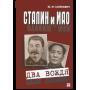 Сталин и Мао. Два вождя