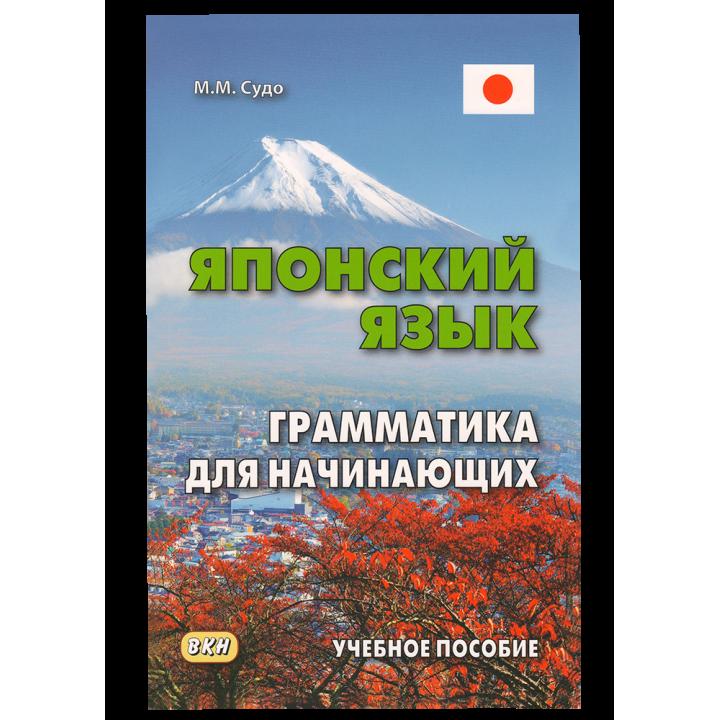 Японский язык. Грамматика для начинающих