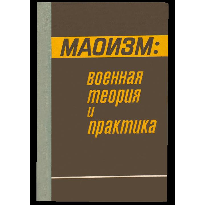 Маоизм: военная теория и практика