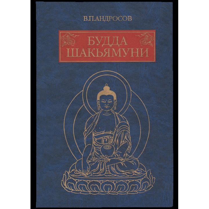 Будда Шакьямуни и индийский буддизм. Современное истолкование древних текстов