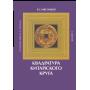 Квадратура китайского круга: избранные статьи (в двух книгах)