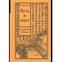 Путь и текст: китайские паломники в Индии