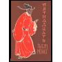 Пятнадцать тысяч монет. Средневековые китайские рассказы