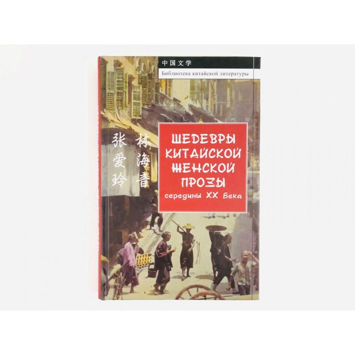 Шедевры китайской женской прозы середины XX века