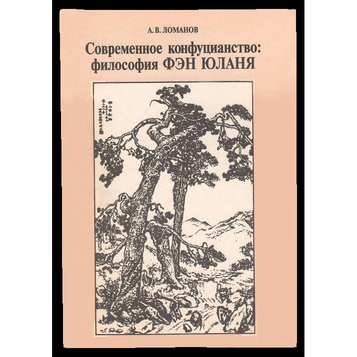 Современное конфуцианство: философия Фэн Юланя