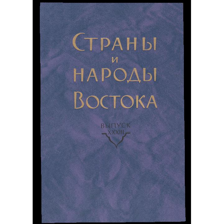 Страны и народы Востока. Выпуск XXXIII