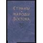 Страны и народы Востока. Выпуск XXXIV