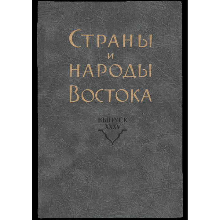 Страны и народы Востока. Выпуск XXXV