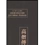 Жизнеописания достойных монахов (Гао сэн чжуань). Том I (раздел 1: Переводчики)
