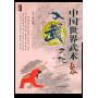 Китайские боевые искусства
