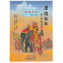 Паломничество танского мудреца за буддистскими канонами